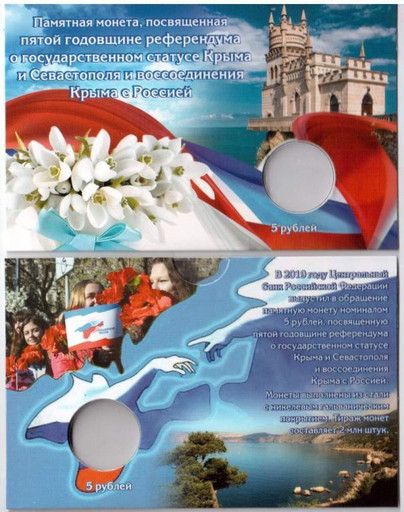 Открытка для монеты 5 рублей Крымский мост