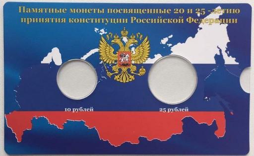 Открытка для двух монет 10 и 25 рублей Конституция РФ