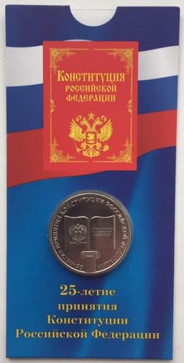 25 рублей 2018 25-летие Конституции РФ в БЛИСТЕРЕ