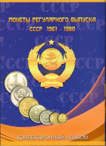 Комплект 2 альбома для монет регулярного чекана СССР 1961-1991 годов