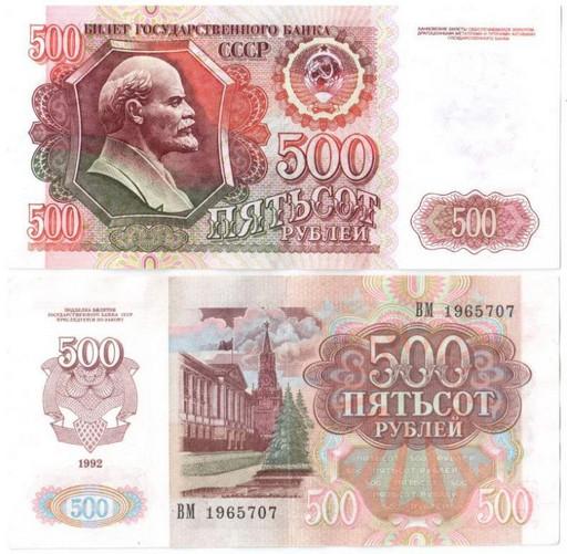 Банкнота 500 рублей 1992 СССР (XF)
