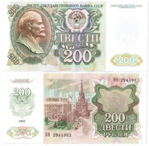 Банкнота 200 рублей 1992 СССР (XF)