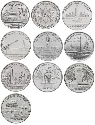 Набор 10 монет 1 рубль 2015-2020 Приднестровье «Мемориалы славы»