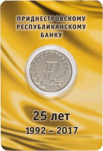 25 рублей 2017 Приднестровье «25 лет Приднестровскому республиканскому банку»