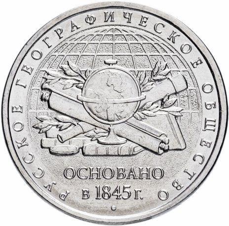 5 рублей 2015 170-летие Русского географического общества