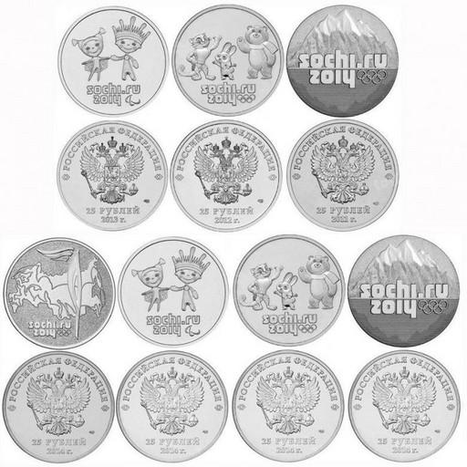 25 рублей 7 монет набор Олимпиада в Сочи