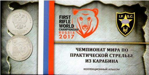 25 рублей 2017 Чемпионат мира по практической стрельбе из карабина В БУКЛЕТЕ