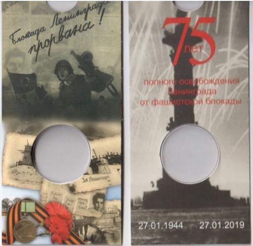 Блистер для монеты 25 рублей 75-летие снятия блокады Ленинграда 2