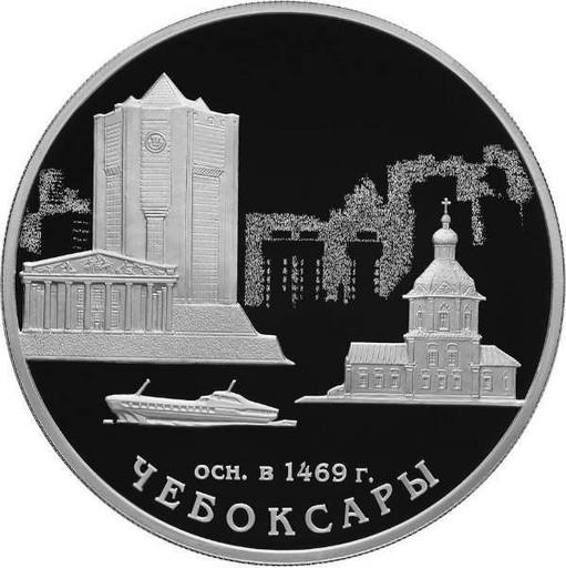 Монета 3 рубля 550-летие основания г. Чебоксары - 2019 года