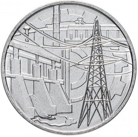 1 рубль 2019 Приднестровье «Достояние республики - Промышленность»
