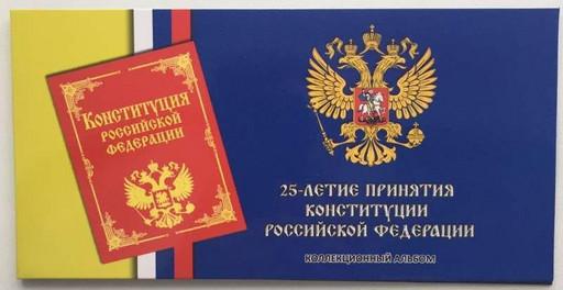 25 рублей 2018 25-летие Конституции РФ в БУКЛЕТЕ