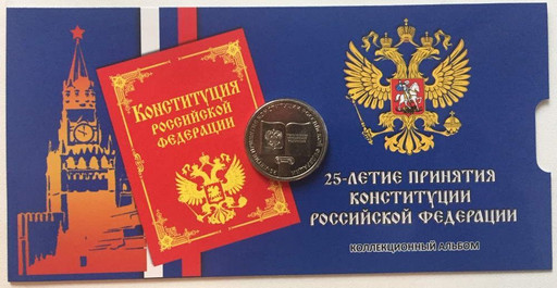 25 рублей 2018 25-летие Конституции РФ в ОТКРЫТКЕ