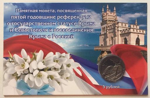 5 рублей 2019 Крымский мост В ОТКРЫТКЕ