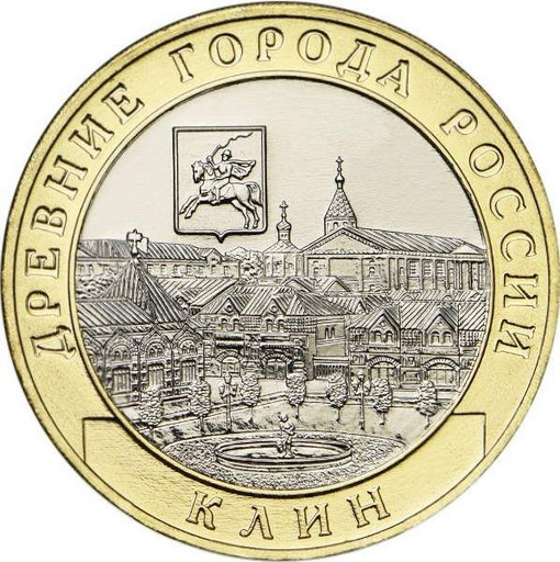 10 рублей 2019 Клин