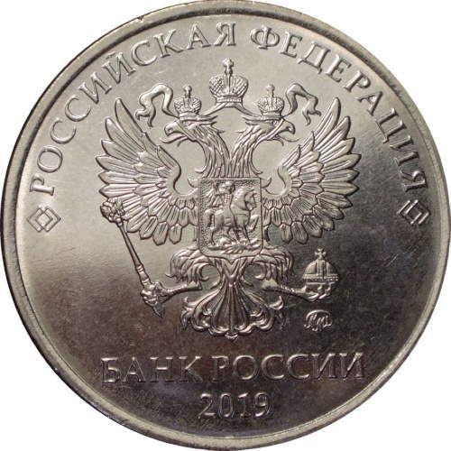 5 рублей 2019 года