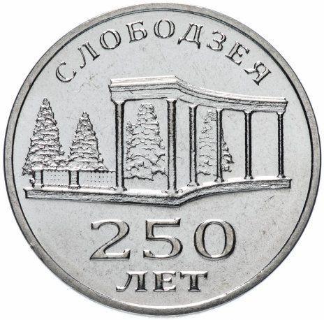 3 рубля 2019 Приднестровье «250 лет г. Слободзея»