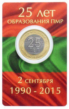 25 рублей 2015 Приднестровье «25 лет образования ПМР»