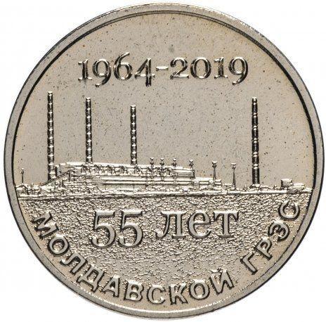25 рублей 2019 Приднестровье «55 лет Молдавской ГРЭС»