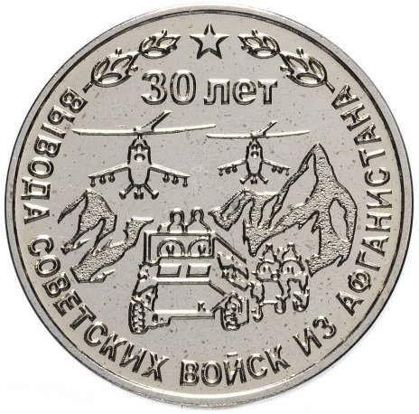 25 рублей 2019 Приднестровье «30 лет с вывода Советских войск из Афганистана»