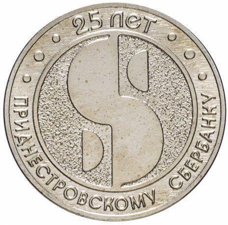 25 рублей 2017 Приднестровье «25 лет Приднестровскому Сбербанку»
