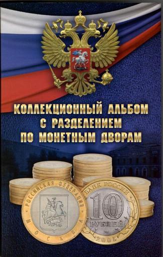 Альбом для монет 10 рублей из Биметалла на 2 двора