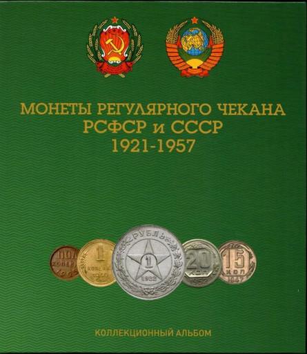 Капсульный альбом для монет регулярного чекана СССР 1921-1957 годов