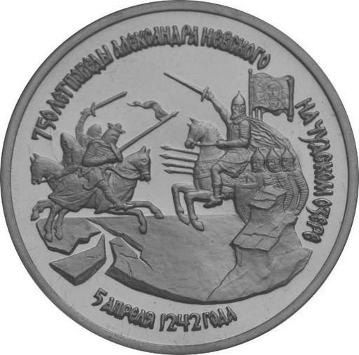 3 рубля 1992 «750-летие Победы Александра Невского на Чудском озере»