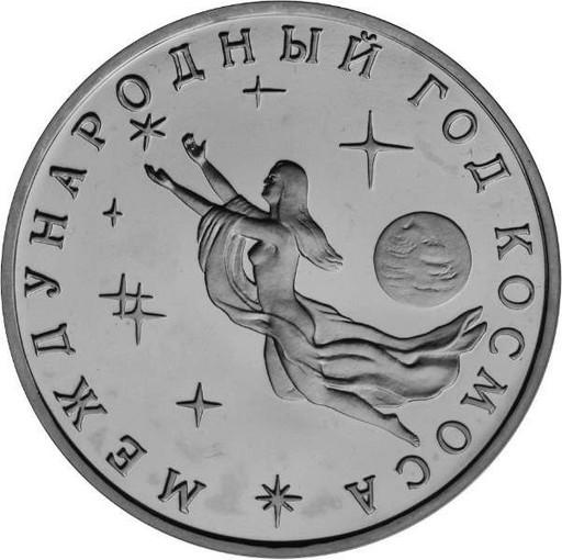 3 рубля 1992 «Международный год космоса»
