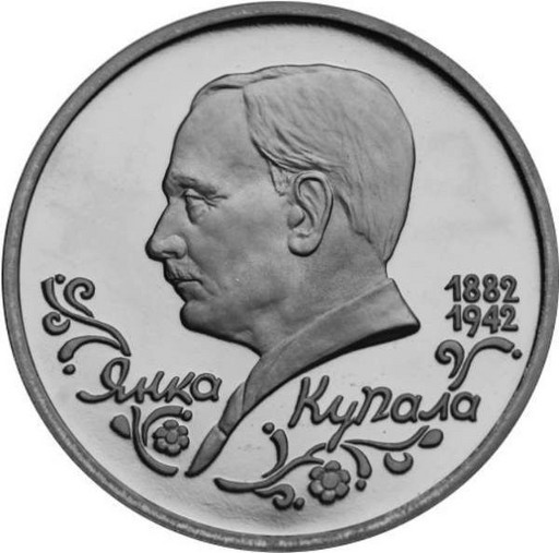 1 рубль 1992 «Янка Купала»