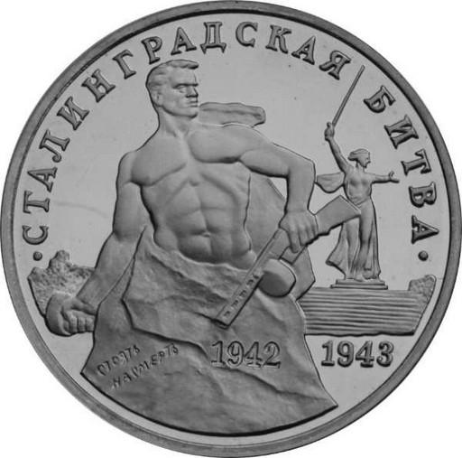 3 рубля 1993 «Сталинградская битва»