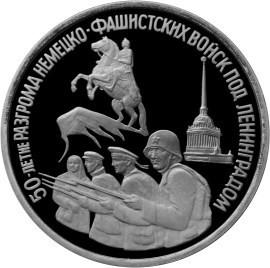 3 рубля 1994 «50-летие разгрома немецко-фашистских войск под Ленинградом»