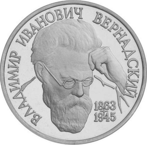 1 рубль 1993 В.И. Вернадский