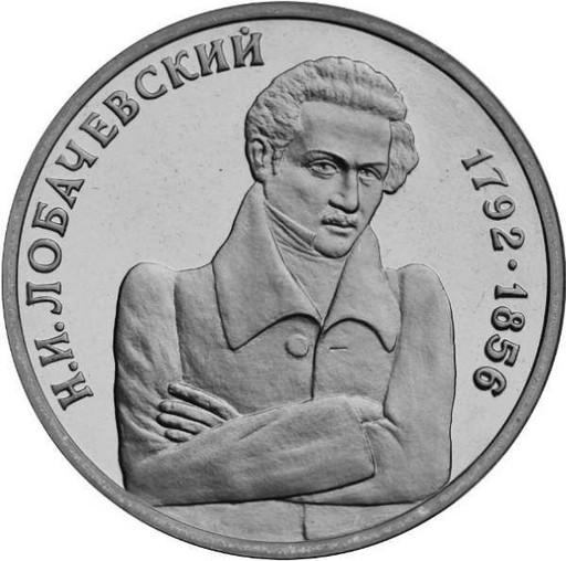 1 рубль 1992 Н.И. Лобачевский