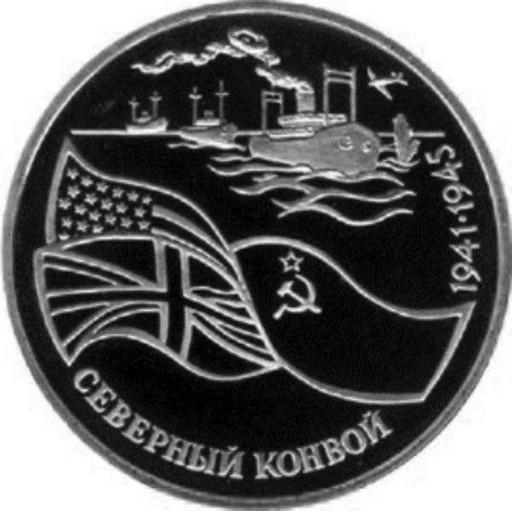 3 рубля 1992 «Северный конвой»