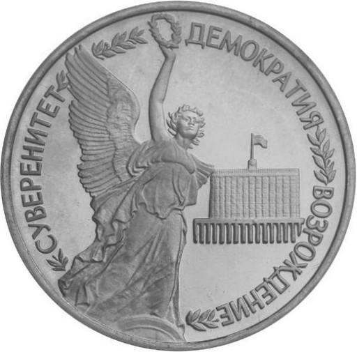 1 рубль 1992 «Годовщина государственного суверенитета России»