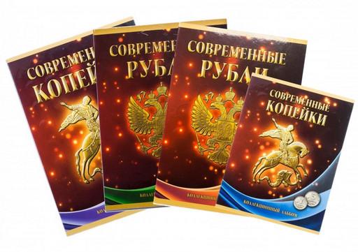 Полный набор монет регулярного чекана РФ - 1997-2020 годов