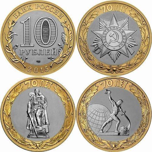 10 рублей 2015 3 монеты 70-летие Победы в ВОв