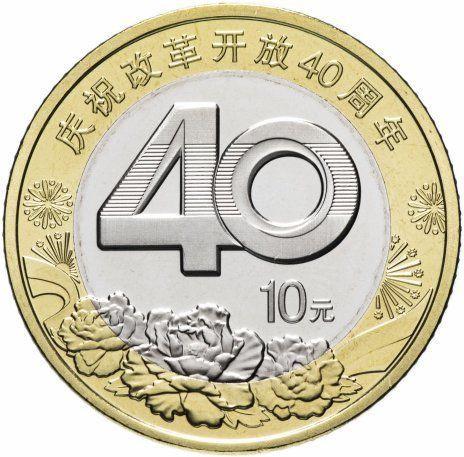 10 юаней 2018 Китай 40 лет политике реформ