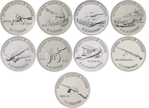 25 рублей 2019 9 монет «Оружие Великой Победы» (выпуск 1)