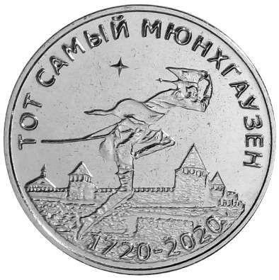 25 рублей 2019 Приднестровье «Тот самый Мюнхгаузен»