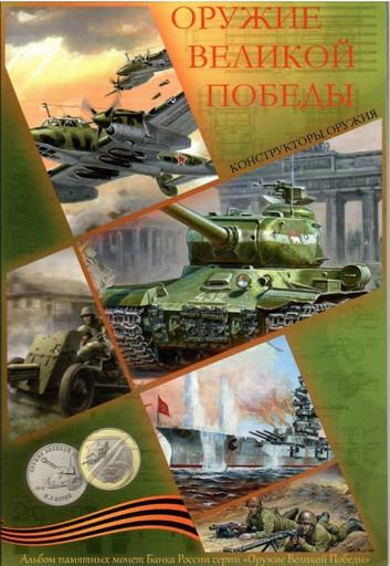 Полный набор 20 монет «Оружие Великой Победы» В АЛЬБОМЕ (Зелёный)