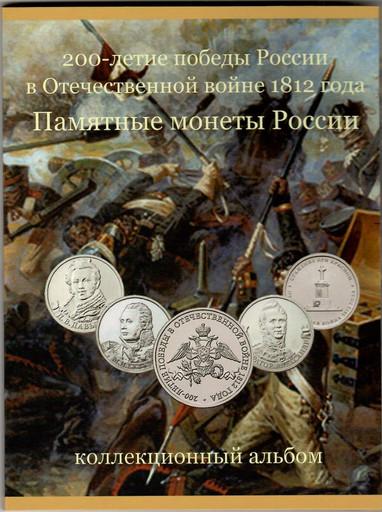 Набор 28 монет 2012 Бородино В АЛЬБОМЕ