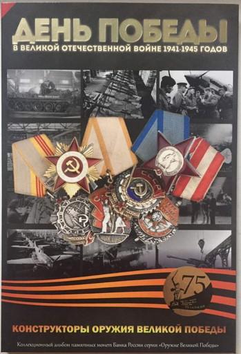 Капсульный альбом Конструкторы оружия на 20 монет (4 разворота)
