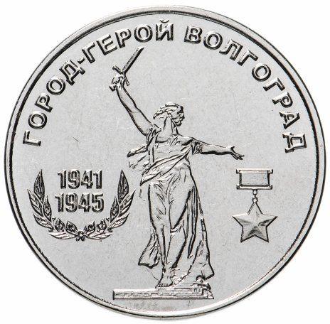 25 рублей 2020 Приднестровье «Город-герой Волгоград»