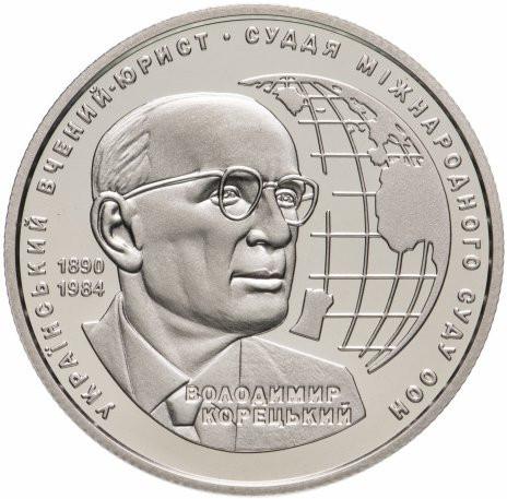 2 гривны 2020 «Владимир Корецкий»