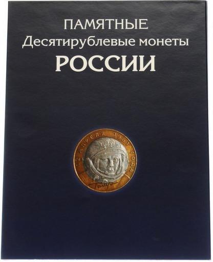 Альбом для монет 10 рублей - Биметалл + ГВС