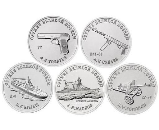 25 рублей 2020 5 монет Оружие Великой Победы (выпуск 2)