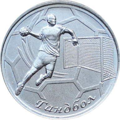 1 рубль 2020 Приднестровье «Гандбол»