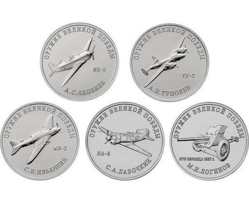 25 рублей 2020 5 монет Оружие Великой Победы (выпуск 3)