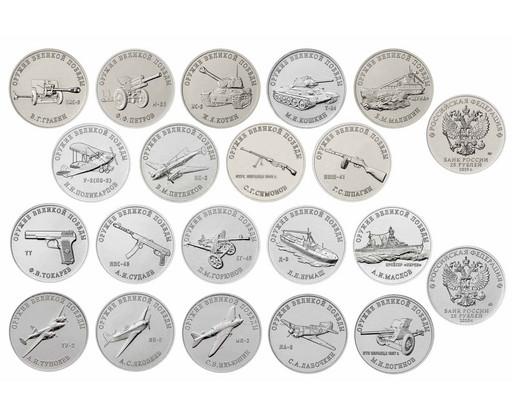 АКЦИЯ - Набор 19 монет 25 рублей «Оружие Великой Победы»